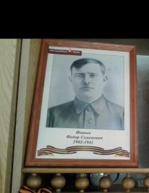 Иванов Федор Семёнович