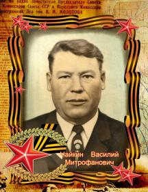 Чайкин Василий Митрофанович
