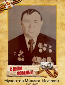 Мухортов Михаил Исаевич