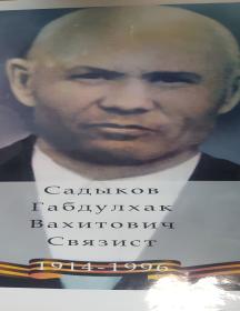 Садыков Габдулхак Вахитович
