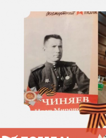 Чиняев Иван Миронович