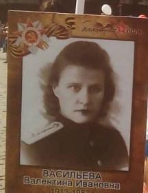 Васильева Валентина Ивановна