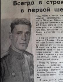 Николаев Павел Васильевич