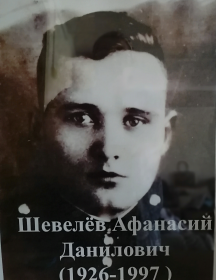 Шевелёв Афанасий Данилович