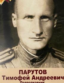 Парутов Тимофей Андреевич