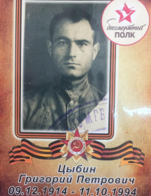 Цыбин Григорий Петрович