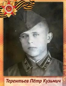 Терентьев Петр Кузмич