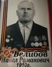 Белибов Павел Романович
