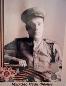 Мыкало Иван Фомич