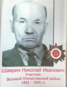 Шаврин Николай Иванович