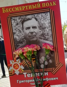 Телегин Григорий Иосифович