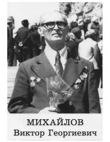 Михайлов Виктор Георгиевич