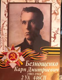 Безнощенко Карп Дмитриевич