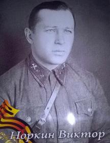 Норкин Виктор Петрович