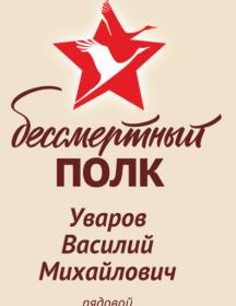 Уваров Василий Михайлович