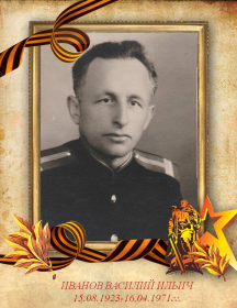 Иванов Василий Ильич