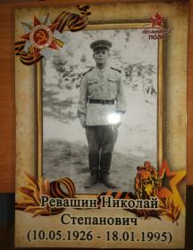 Ревашин Николай Степанович