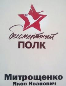 Митрощенко Яков Иванович