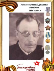 Чекаловец Георгий Денисович