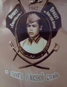 Ямаев Минигаян Камалетдинович