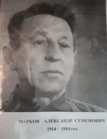 Марков Александр Семенович
