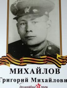 Михайлов Григорий Михайлович