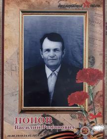 Попов Василий Романович