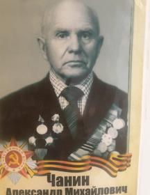 Чанин Александр Михайлович
