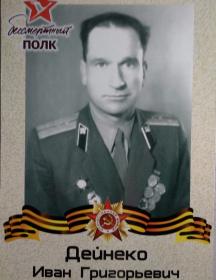 Дейнеко Иван Григорьевич