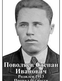 Поволяев Степан Иванович