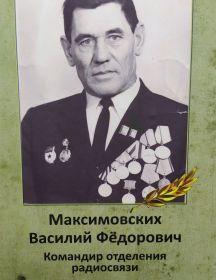 Максимовских Василий Федорович