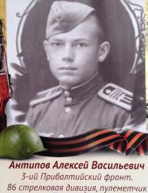Антипов Алексей Васильевич