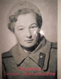 Паршина Таисия Михайловна