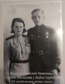 Козлов Николай Иванович Малахова  Лидия Сергеевна