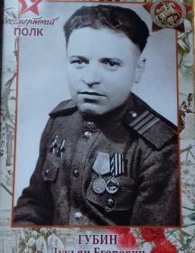 Губин Лукьян Егорович