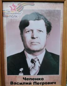 Чепенко Василий Петрович