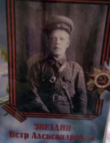 Звездин Пётр Александрович