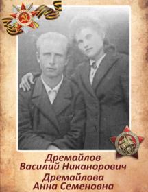 Дремайлов Василий Никанорович