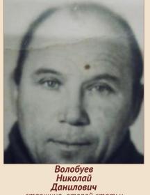 Волобуев Николай Данилович