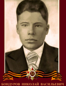 Бондуров Николай Иванович