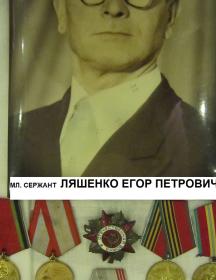 Ляшенко Егор Петрович