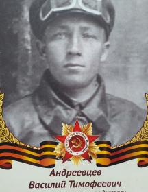 Андреевцев Василий Тимофеевич