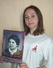 Сергеева Мария Павловна