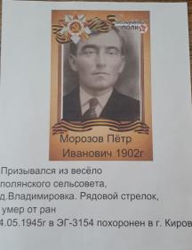Морозов Пётр Иванович