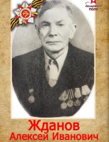 Жданов Алексей Иванович