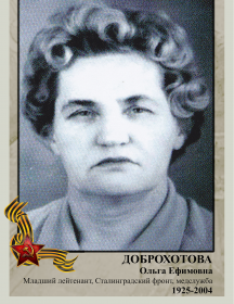 Доброхотова Ольга Ефимовна