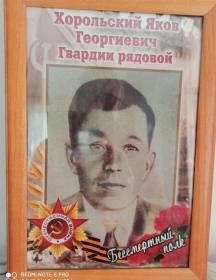 Хорольский Яков Георгиевич