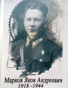 Марков Яков Андреевич