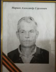 Мараев Александр Сергеевич