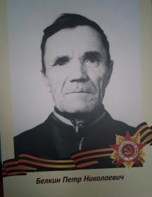 Белкин Петр Николаевич